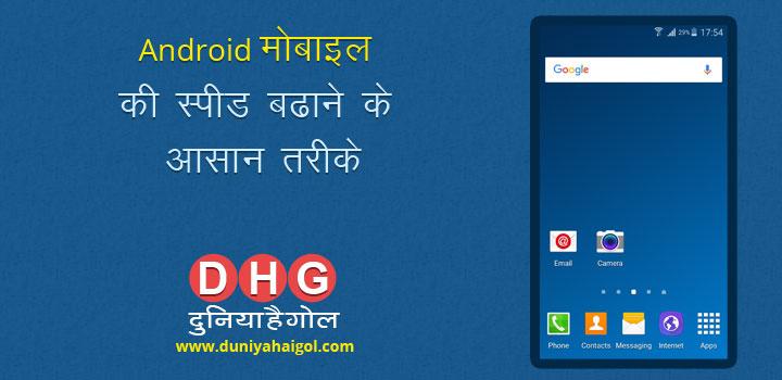 Android Mobile Ki Speed Bdhane Ke Aasan Tarike