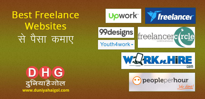 Best Freelance Website Se Paisa Kmaye