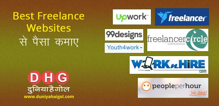 Best Freelance Website Se Paisa Kmaye