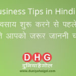 Business Tips in Hindi
