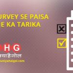 Online Survey Se Paisa Kamane Ka Tarika