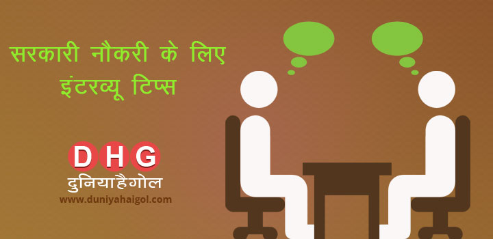 Sarkari Naukri Ke Liye Interview Tips