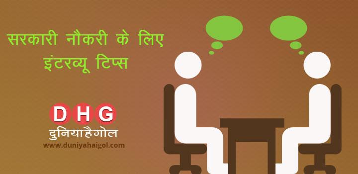 Sarkari Naukri Ke Liye Interview Tips सरकारी नौकरी के लिए इंटरव्यू टिप्स