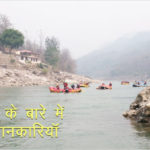 Amazing Facts About Ganga River-in-hindi