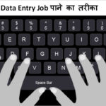 Data Entry Job Pane Ka Tarika