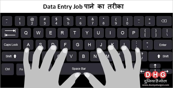 Data Entry Job Pane Ka Tarika