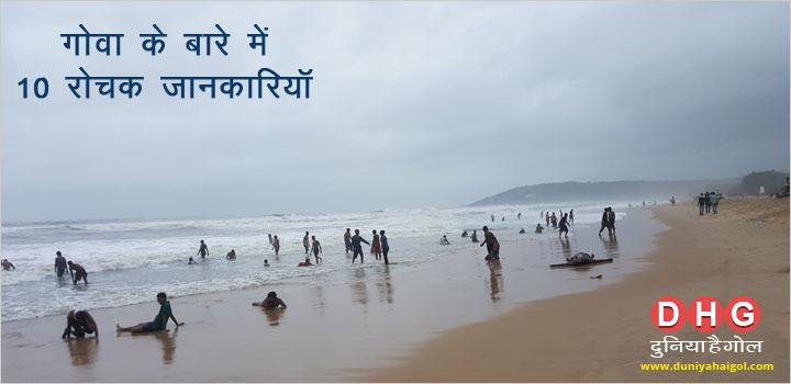 गोवा के बारे में 10 रोचक जानकारियाँ