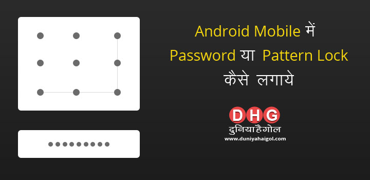 Apply Password in Android Mobile