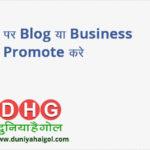 Facebook पर Blog या Business कैसे Promote करे