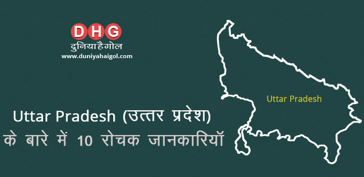 Facts About Uttar Pradesh