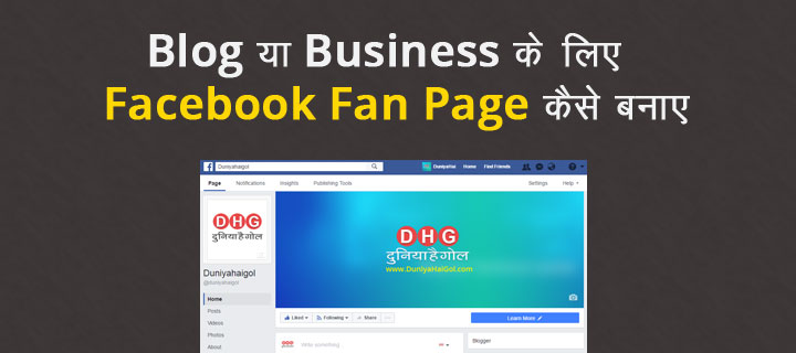 How to Create Facebook Fan Page for Blog or Business