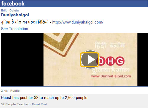 How to Download Video From Facebook Step 2