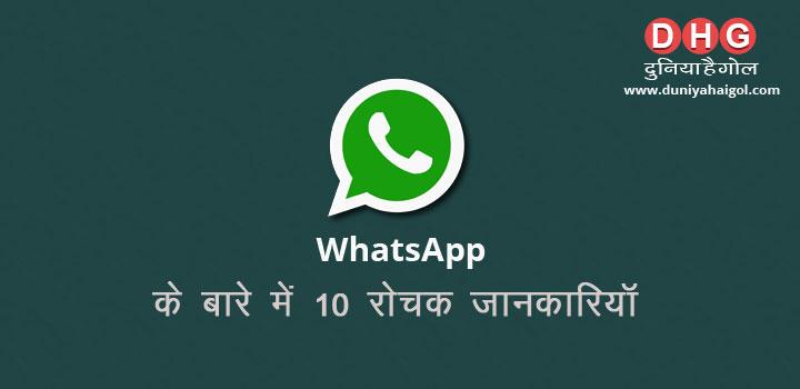WhatsApp Facts 2017