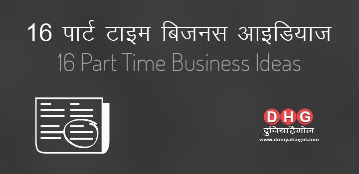 16 Part Time Business Ideas
