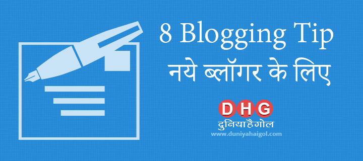 8 Blogging Tips For New Blogger