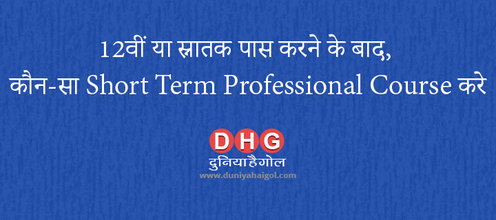 Best Short Term Professional- Courses- after Completing 12 or Graduation
