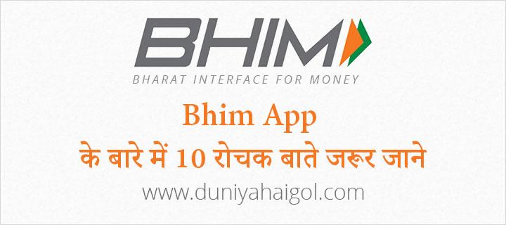 Bhim App के बारे में 10 रोचक बातें जरूर जाने