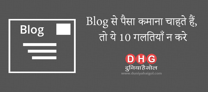 Do not make these 10 mistakes if you want to earn money from blog