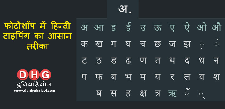 Hindi Typing in Photoshop CS 6