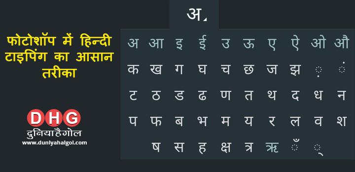 Hindi Typing in Photoshop CS 6