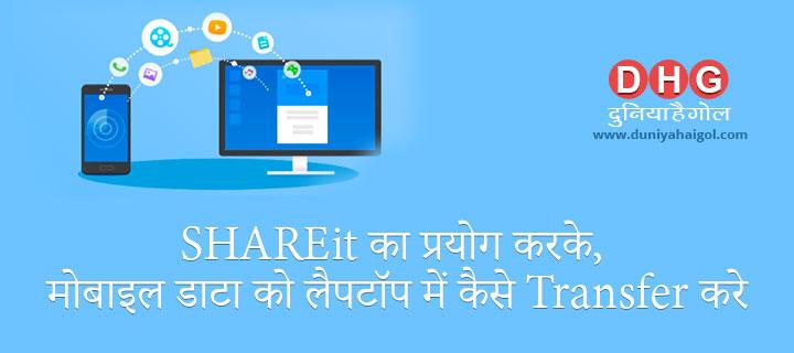 SHAREit का प्रयोग करके, मोबाइल डाटा को लैपटॉप में कैसे Transfer करे