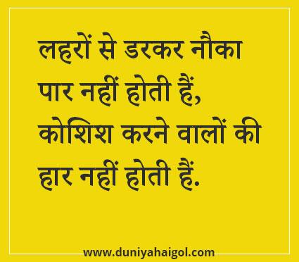 Motivational Hindi WhatsApp Status