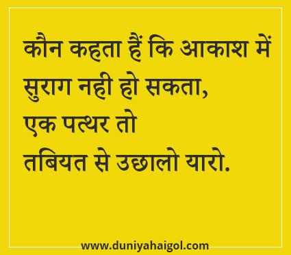 Motivational WhatsApp Hindi Status