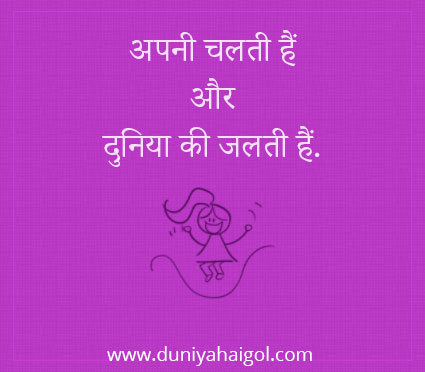 Best Cool Hindi Status For Girl