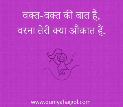 Best Girl Status in Hindi