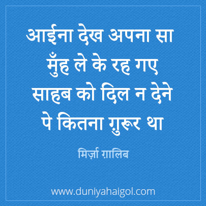 Best Whatsapp Status Ghalib
