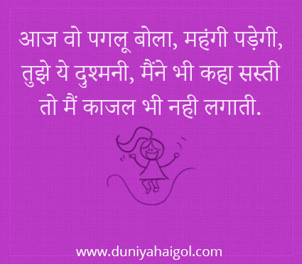 Cool Girl Status for Whatsapp in Hindi