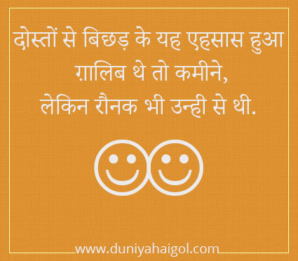 Cute Friendship Status Hindi