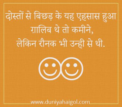 Cute Friendship Status Hindi