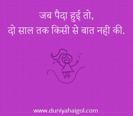 Cute Girl Status Hindi