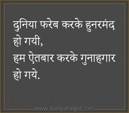 Dard Hindi Status