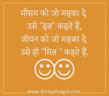 dosti status in hindi font