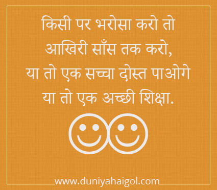 Friendship Status Hindi