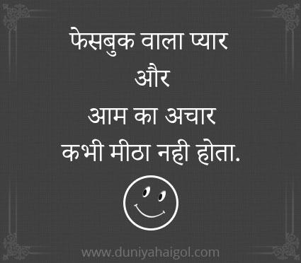 Funny Shayari Status