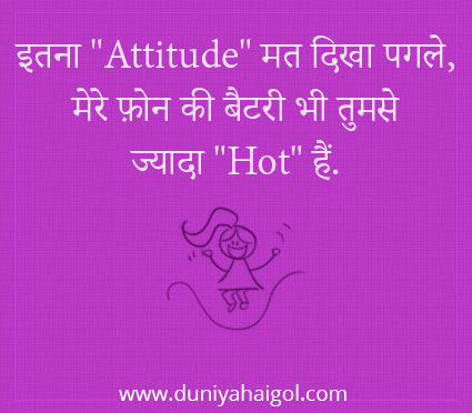 Girl Hot Status in Hindi
