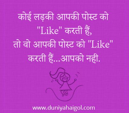 Girl Whatsapp Status in Hindi