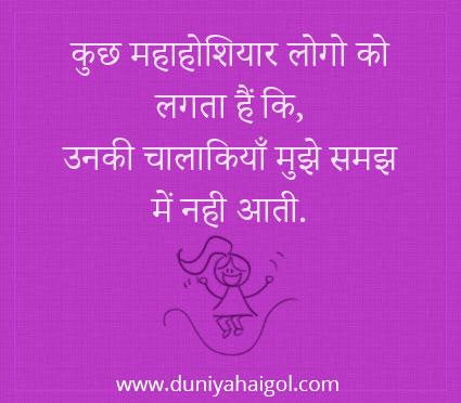 Hindi Status For Girl
