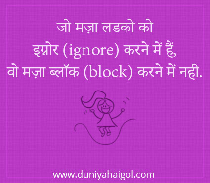 Hindi Whatsapp Status for Girl
