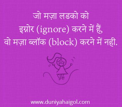 Hindi Whatsapp Status for Girl