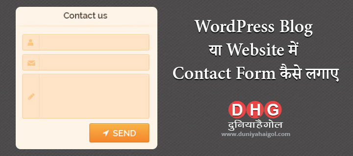 How to Add Simple Contact Form in WordPress Theme
