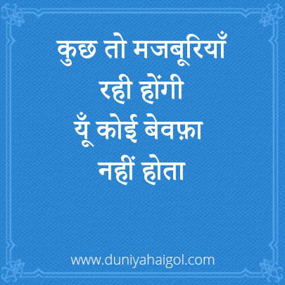 Love Hurts Status in Hindi