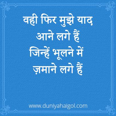 Love Status in Hindi For Girl Friend