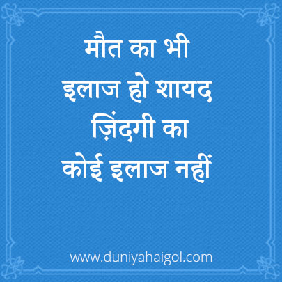 Love Status In Hindi One Line Best Hindi Blog 2019