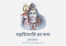 Maha Shivratri Vrat Katha in Hindi
