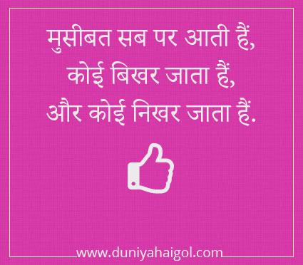 new best status for whatsapp in hindi duniyahaigol com