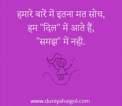 New Girl Status in Hindi